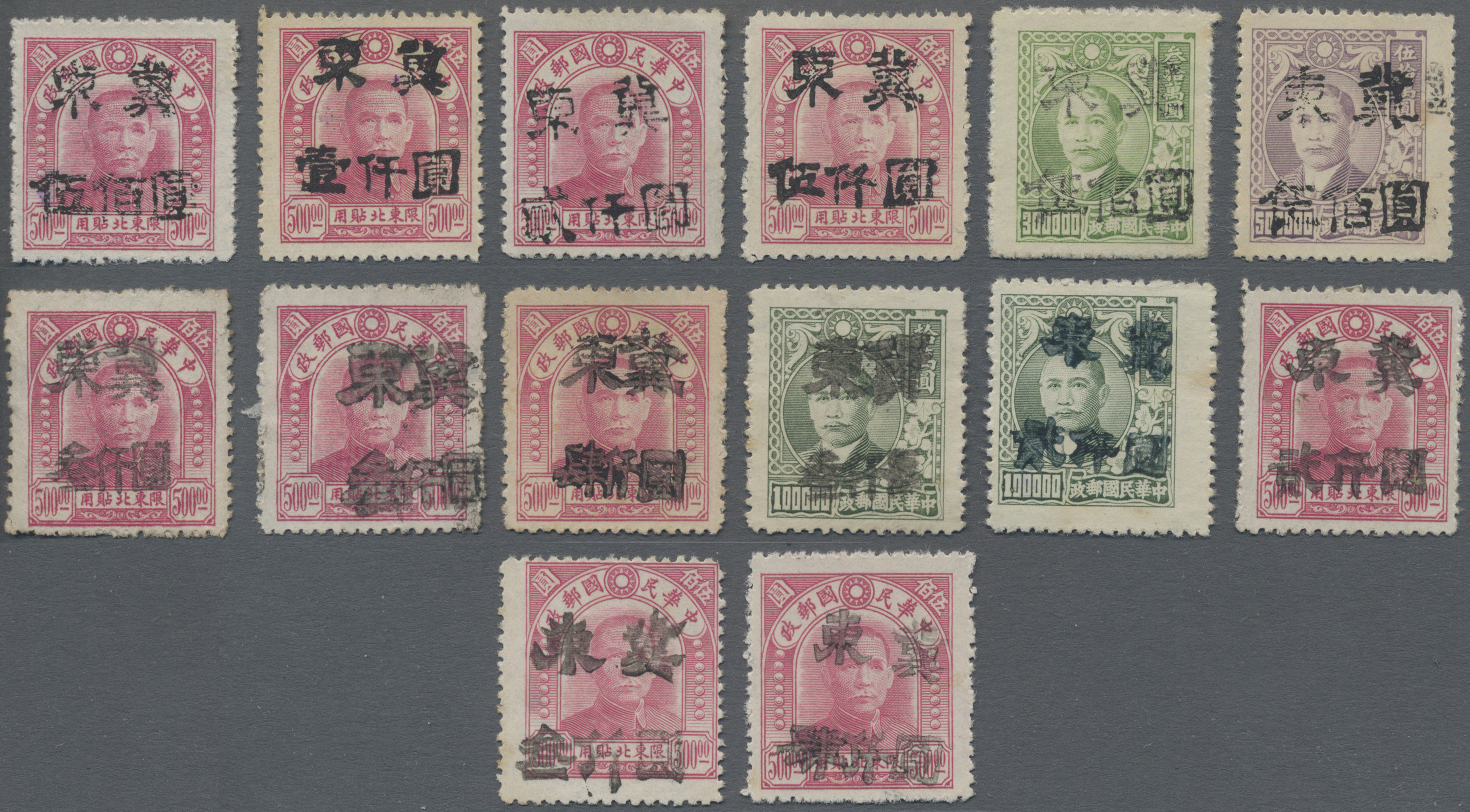 Lot 05015 - China - Volksrepublik - Provinzen  -  Auktionshaus Christoph Gärtner GmbH & Co. KG Sale #46 Special Auction China - including Liberated Areas