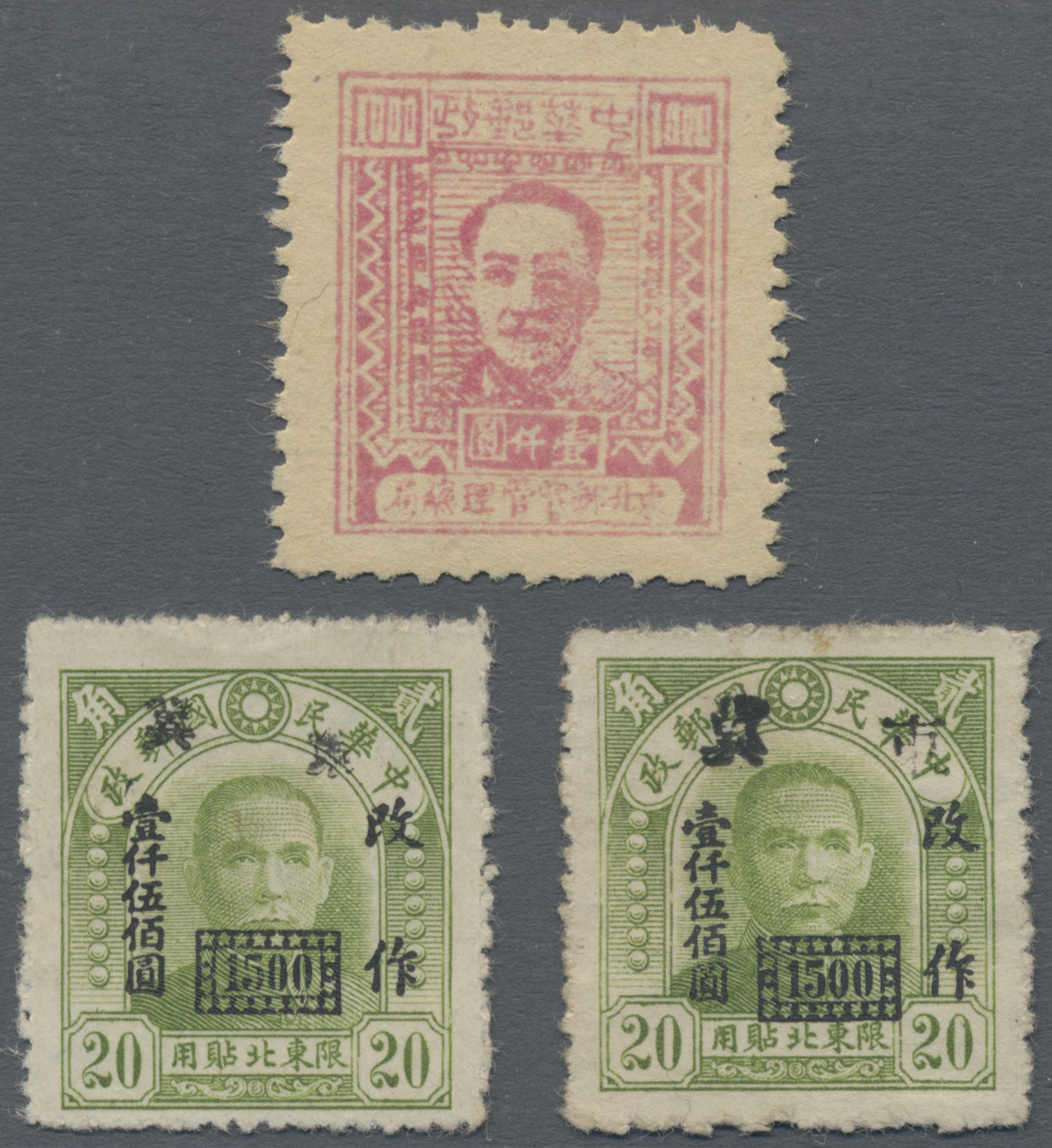 Lot 05013 - China - Volksrepublik - Provinzen  -  Auktionshaus Christoph Gärtner GmbH & Co. KG Sale #46 Special Auction China - including Liberated Areas