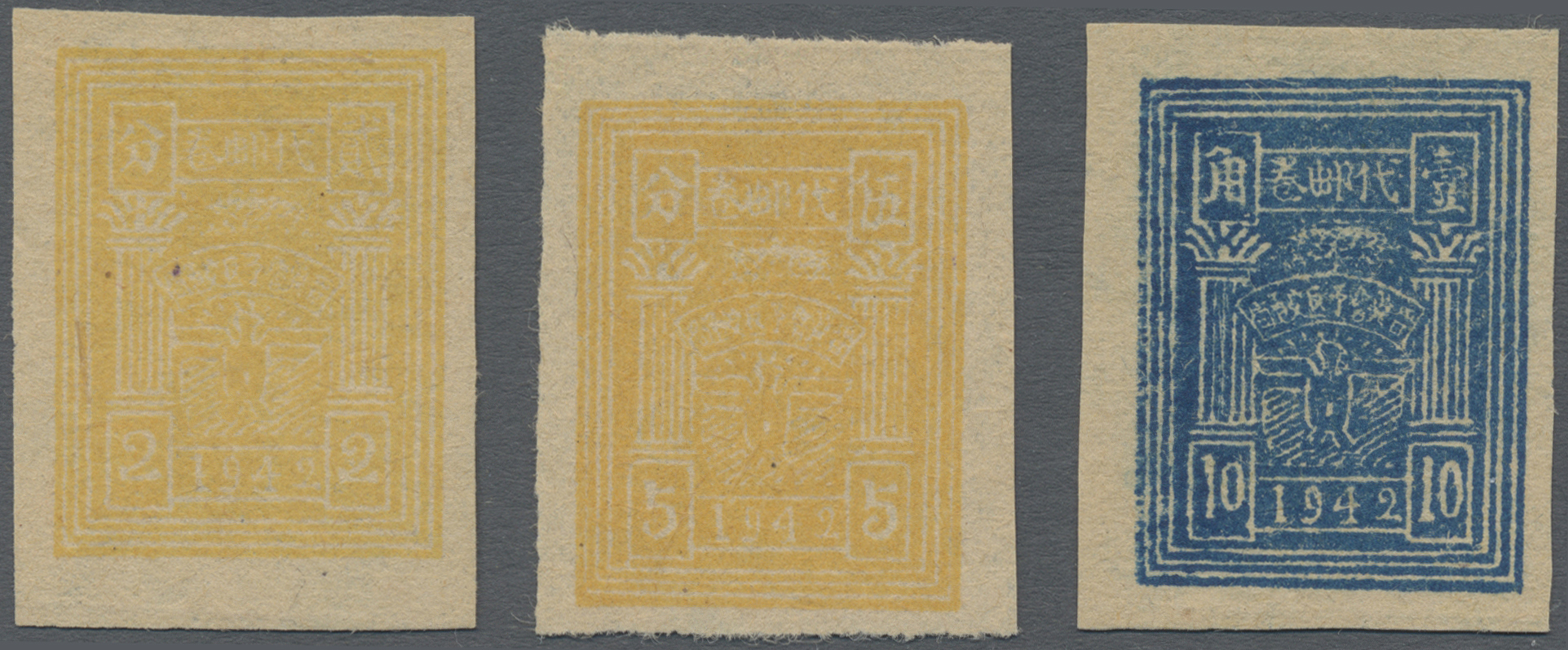 Lot 05016 - China - Volksrepublik - Provinzen  -  Auktionshaus Christoph Gärtner GmbH & Co. KG Sale #46 Special Auction China - including Liberated Areas