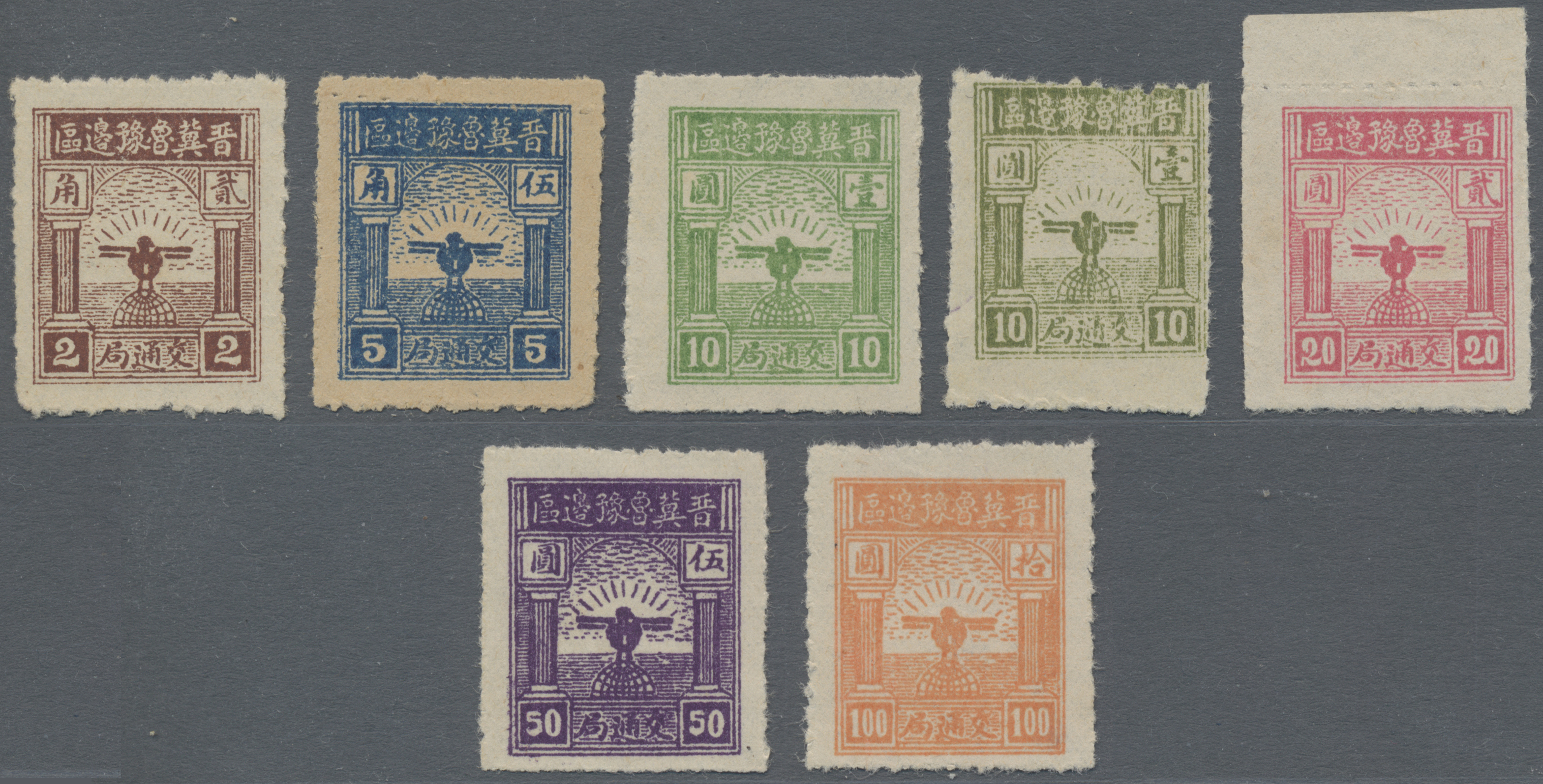 Lot 05022 - China - Volksrepublik - Provinzen  -  Auktionshaus Christoph Gärtner GmbH & Co. KG Sale #46 Special Auction China - including Liberated Areas