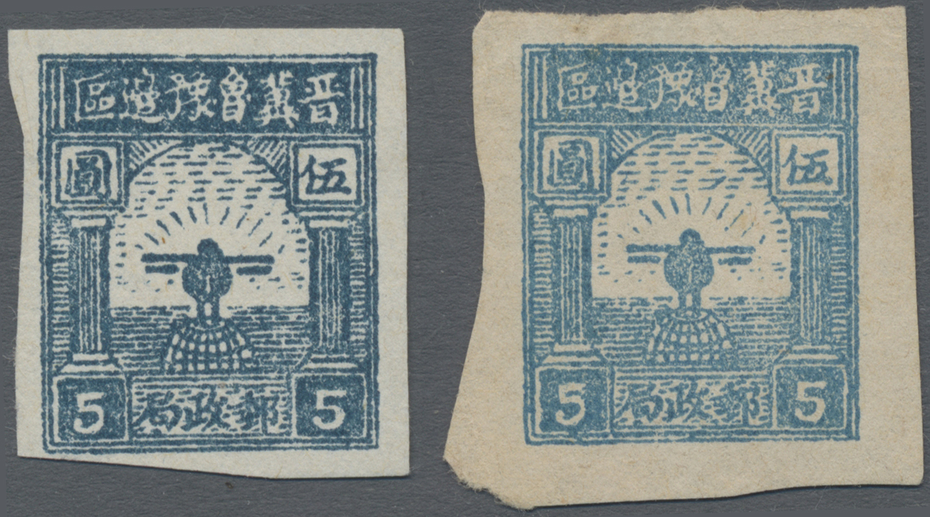 Lot 05023 - China - Volksrepublik - Provinzen  -  Auktionshaus Christoph Gärtner GmbH & Co. KG Sale #46 Special Auction China - including Liberated Areas