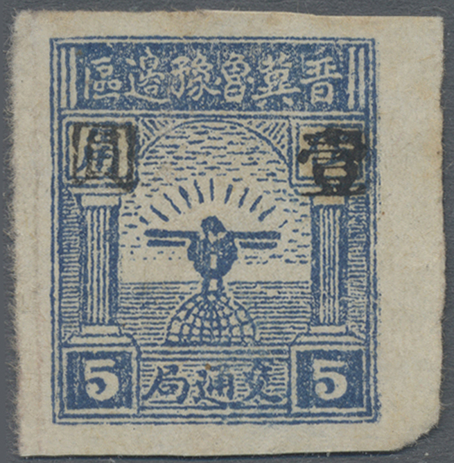 Lot 05024 - China - Volksrepublik - Provinzen  -  Auktionshaus Christoph Gärtner GmbH & Co. KG Sale #46 Special Auction China - including Liberated Areas