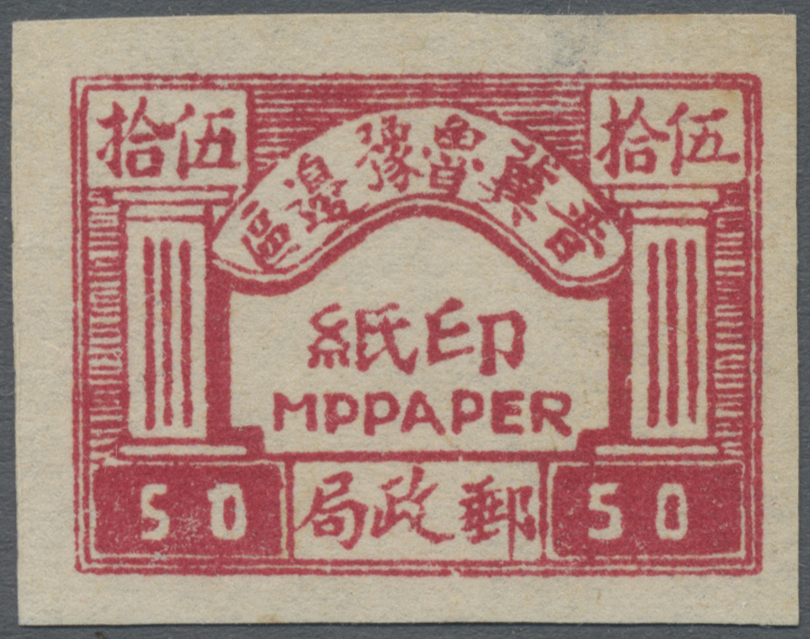 Lot 05227 - China - Volksrepublik - Provinzen  -  Auktionshaus Christoph Gärtner GmbH & Co. KG Sale #46 Special Auction China - including Liberated Areas