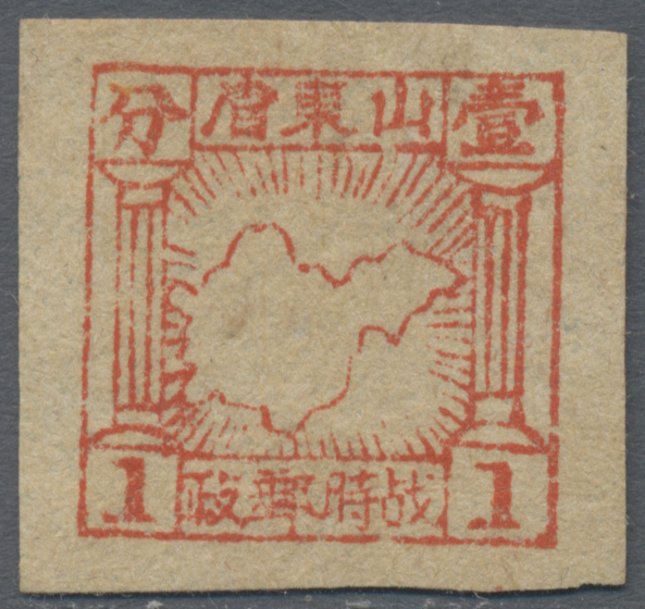 Lot 05055 - China - Volksrepublik - Provinzen  -  Auktionshaus Christoph Gärtner GmbH & Co. KG Sale #46 Special Auction China - including Liberated Areas