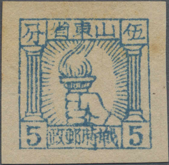 Lot 05059 - China - Volksrepublik - Provinzen  -  Auktionshaus Christoph Gärtner GmbH & Co. KG Sale #46 Special Auction China - including Liberated Areas