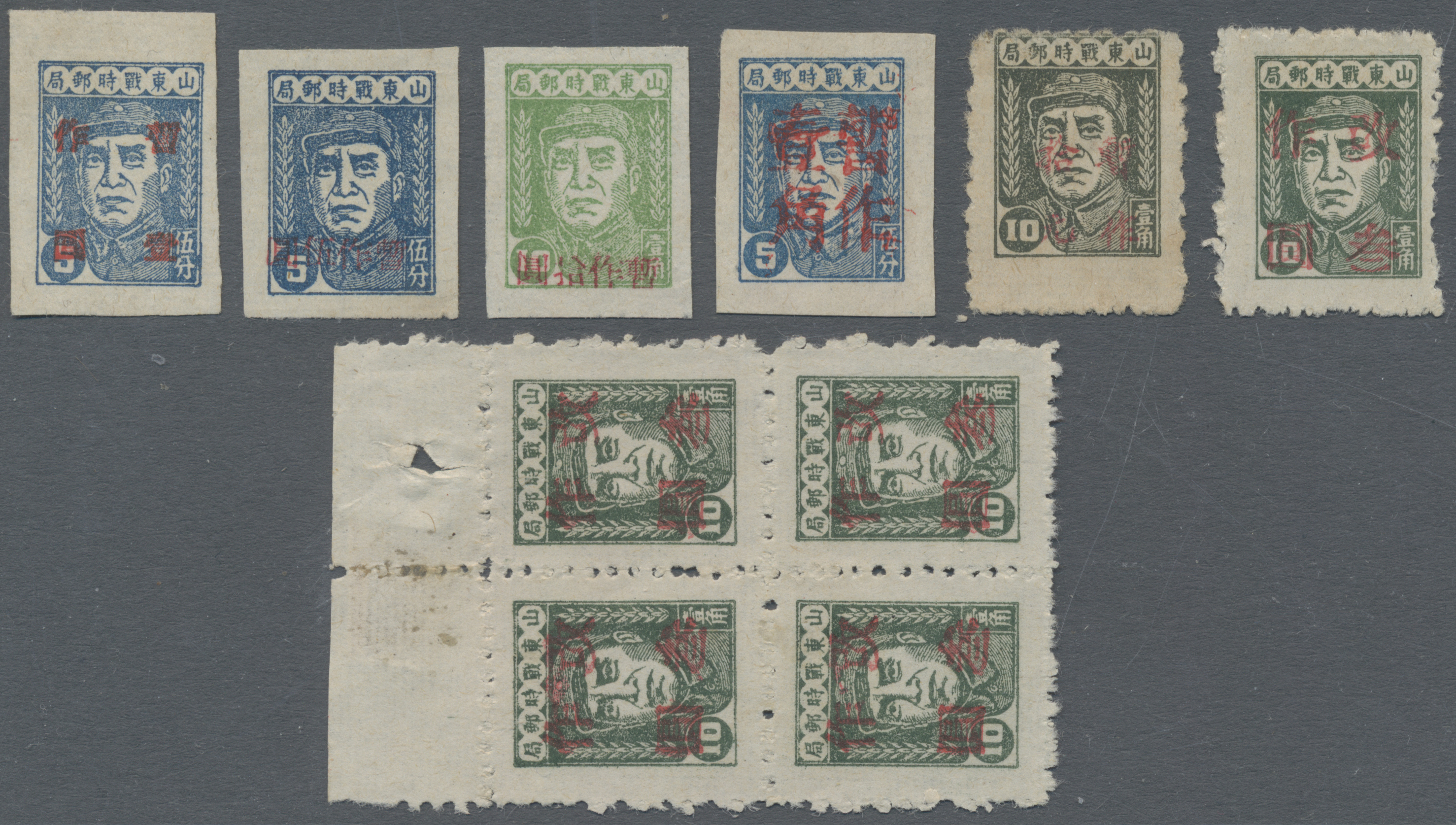 Lot 05076 - China - Volksrepublik - Provinzen  -  Auktionshaus Christoph Gärtner GmbH & Co. KG Sale #46 Special Auction China - including Liberated Areas