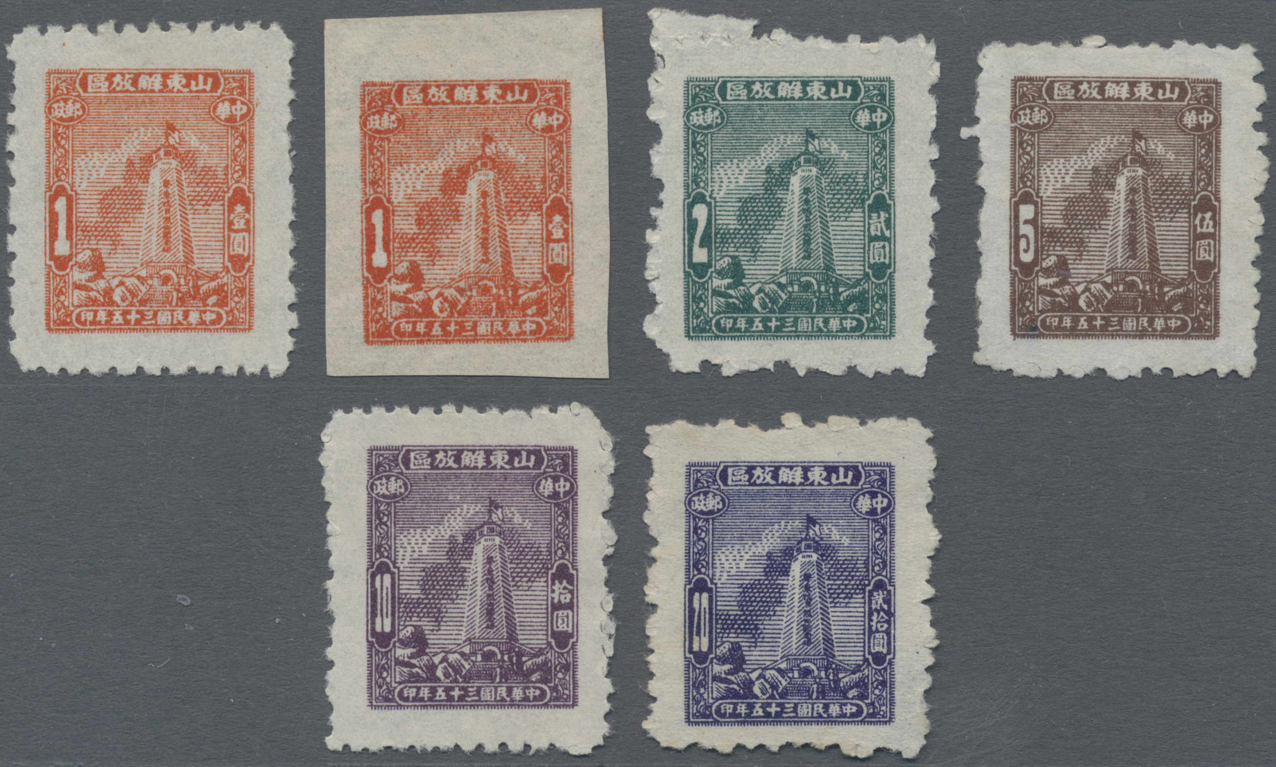 Lot 05080 - China - Volksrepublik - Provinzen  -  Auktionshaus Christoph Gärtner GmbH & Co. KG Sale #46 Special Auction China - including Liberated Areas