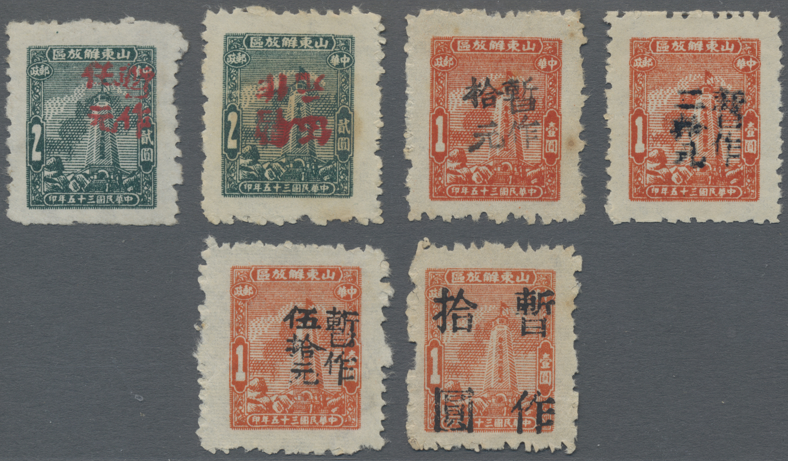 Lot 05081 - China - Volksrepublik - Provinzen  -  Auktionshaus Christoph Gärtner GmbH & Co. KG Sale #46 Special Auction China - including Liberated Areas