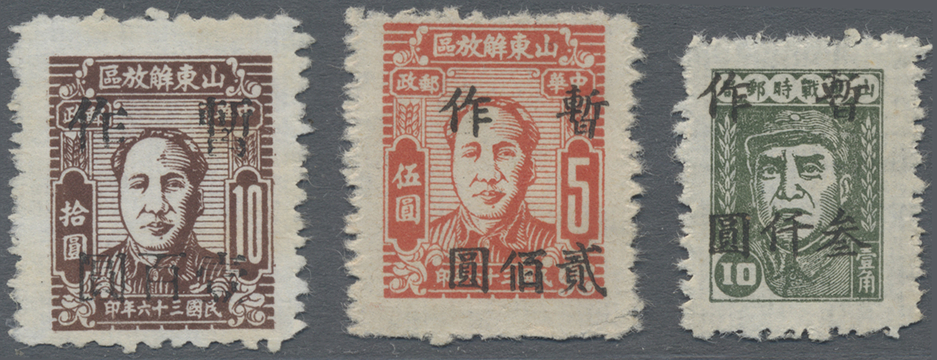 Lot 05083 - China - Volksrepublik - Provinzen  -  Auktionshaus Christoph Gärtner GmbH & Co. KG Sale #46 Special Auction China - including Liberated Areas