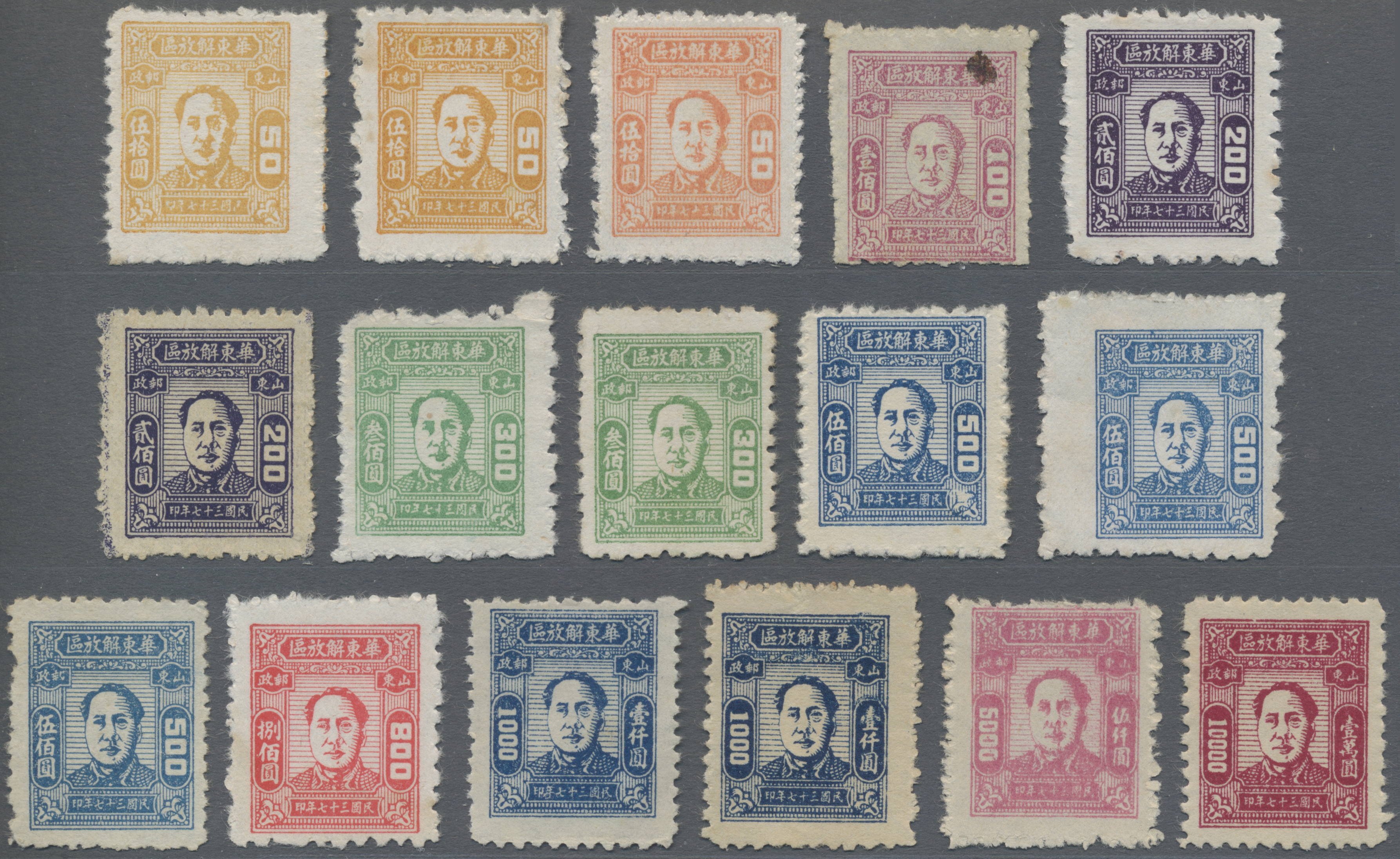 Lot 05089 - China - Volksrepublik - Provinzen  -  Auktionshaus Christoph Gärtner GmbH & Co. KG Sale #46 Special Auction China - including Liberated Areas