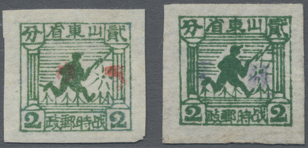 Lot 05094 - China - Volksrepublik - Provinzen  -  Auktionshaus Christoph Gärtner GmbH & Co. KG Sale #46 Special Auction China - including Liberated Areas