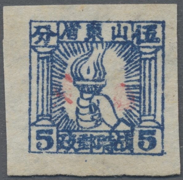 Lot 05097 - China - Volksrepublik - Provinzen  -  Auktionshaus Christoph Gärtner GmbH & Co. KG Sale #46 Special Auction China - including Liberated Areas