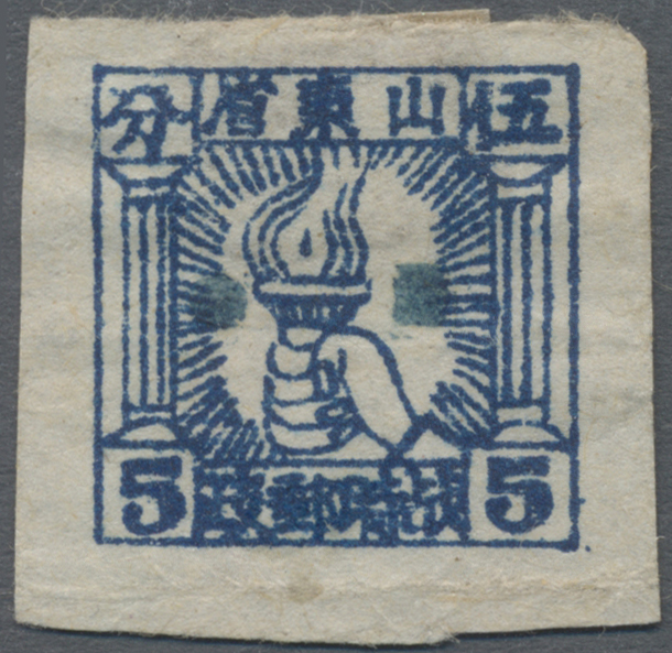 Lot 05096 - China - Volksrepublik - Provinzen  -  Auktionshaus Christoph Gärtner GmbH & Co. KG Sale #46 Special Auction China - including Liberated Areas