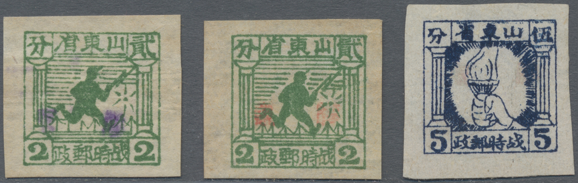 Lot 05095 - China - Volksrepublik - Provinzen  -  Auktionshaus Christoph Gärtner GmbH & Co. KG Sale #46 Special Auction China - including Liberated Areas