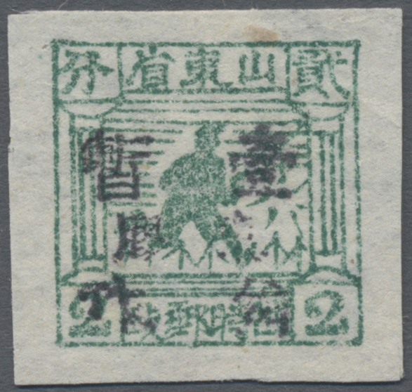 Lot 05099 - China - Volksrepublik - Provinzen  -  Auktionshaus Christoph Gärtner GmbH & Co. KG Sale #46 Special Auction China - including Liberated Areas