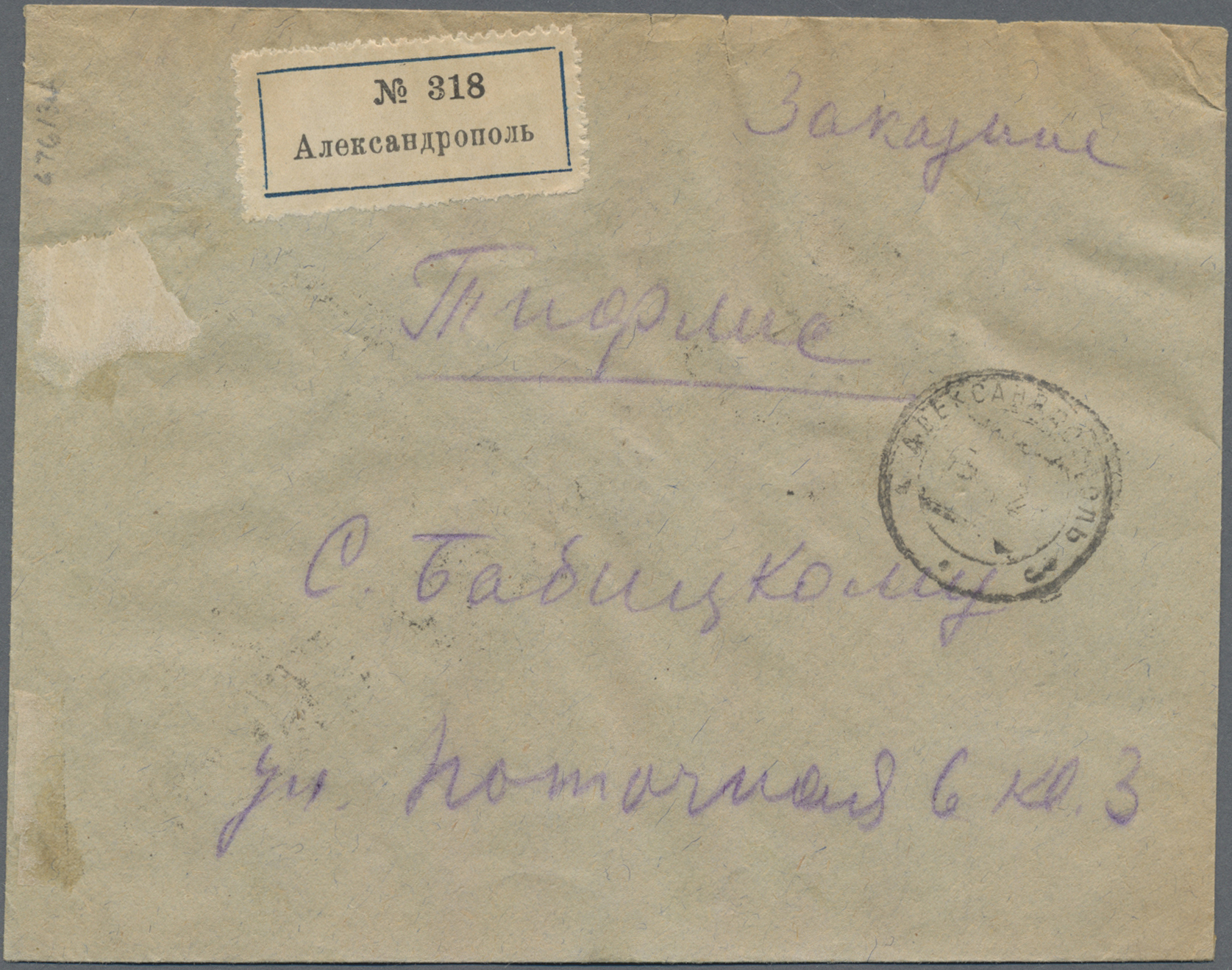Lot 06220 - armenien  -  Auktionshaus Christoph Gärtner GmbH & Co. KG Sale #46 Single lots Asia, Thematics, Overseas, Europe …