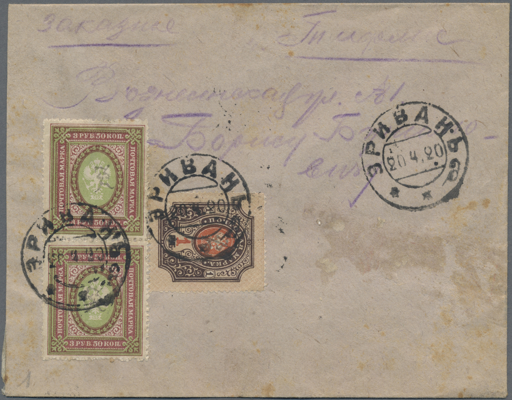 Lot 07022 - armenien  -  Auktionshaus Christoph Gärtner GmbH & Co. KG Sale #45- ASIA/OVERSEAS/EUROPE