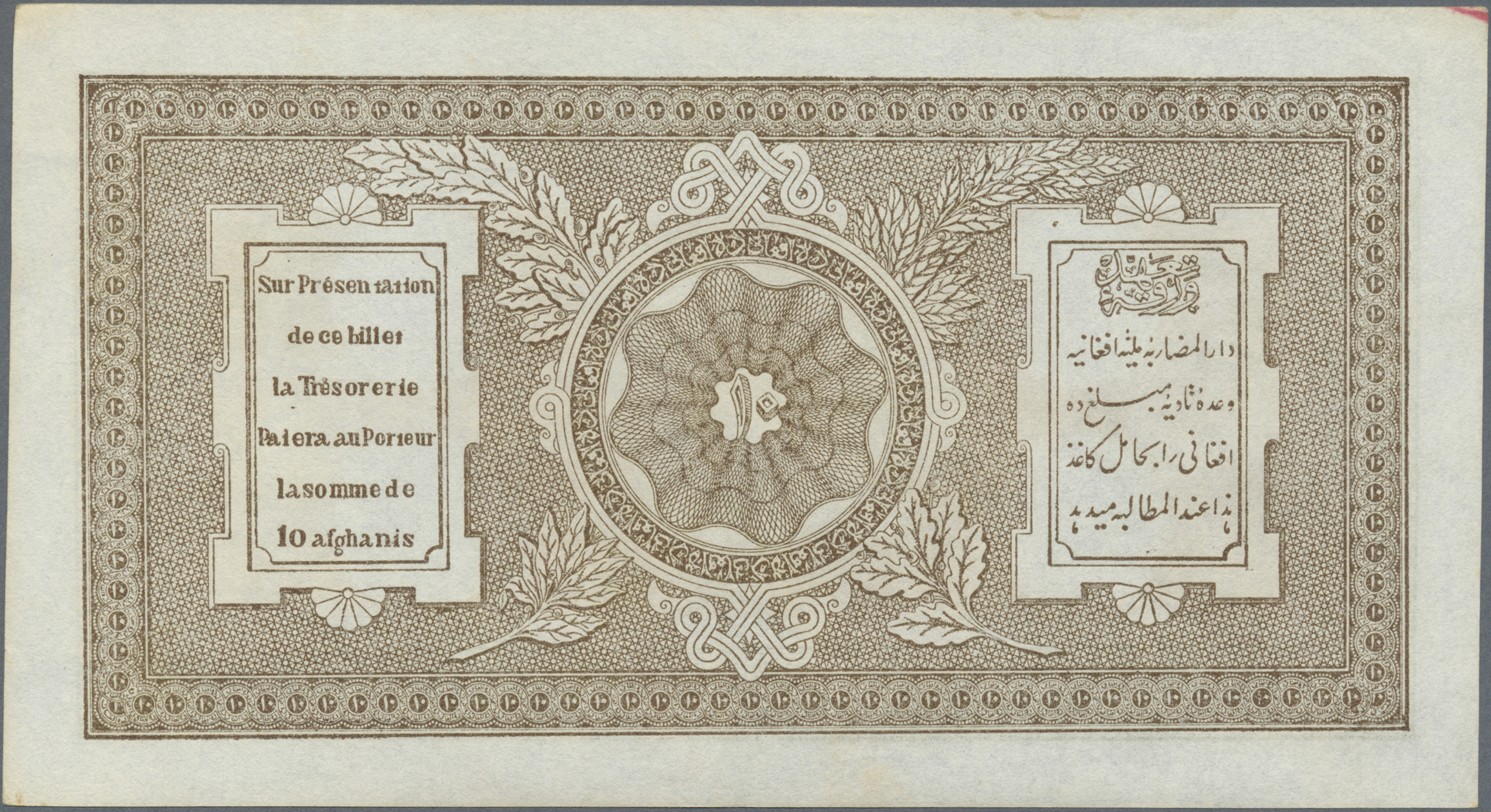 Lot 4 - Afghanistan | Banknoten  -  Auktionshaus Christoph Gärtner GmbH & Co. KG Banknotes Worldwide Auction #39 Day 1