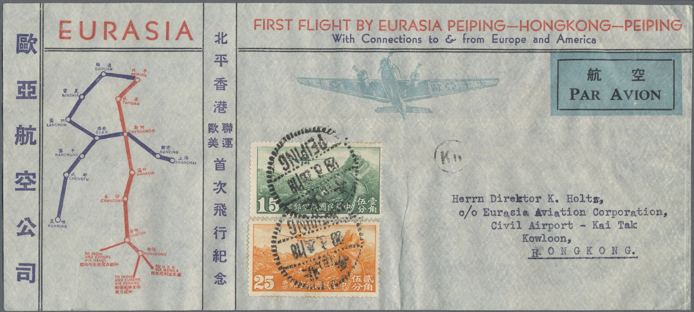 Lot 00019 - China - Flugpost  -  Auktionshaus Christoph Gärtner GmbH & Co. KG Special auction