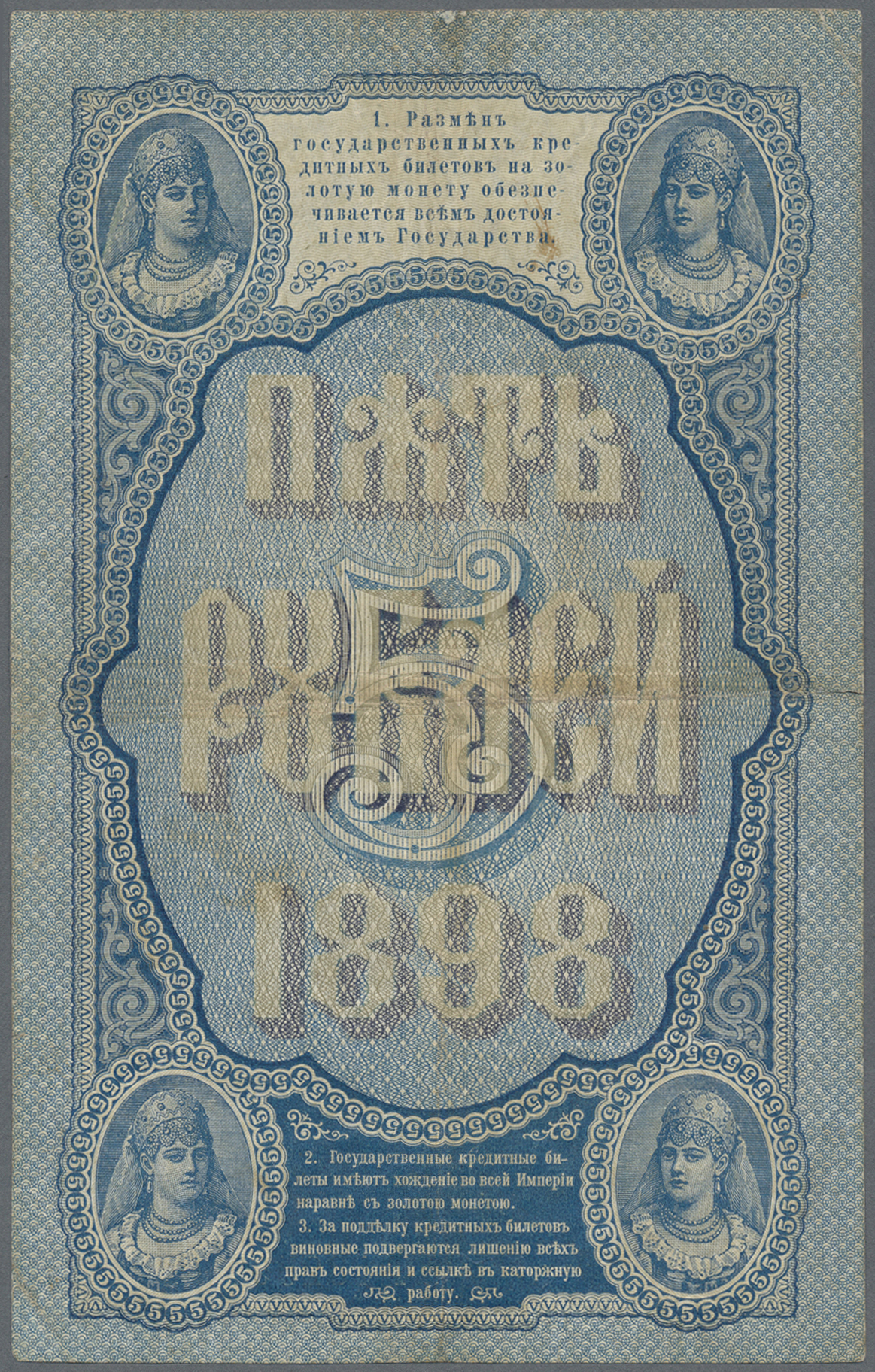 Lot 00624 - Russia / Russland | Banknoten  -  Auktionshaus Christoph Gärtner GmbH & Co. KG Sale #48 The Banknotes