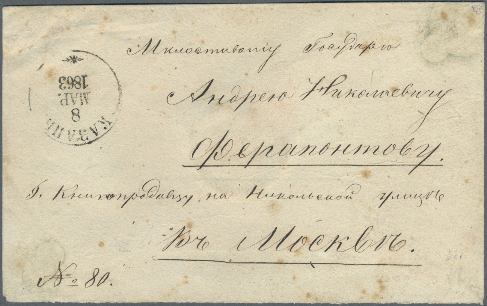 Lot 18616 - Russland - Ganzsachen  -  Auktionshaus Christoph Gärtner GmbH & Co. KG Single lots Philately Overseas & Europe. Auction #39 Day 4