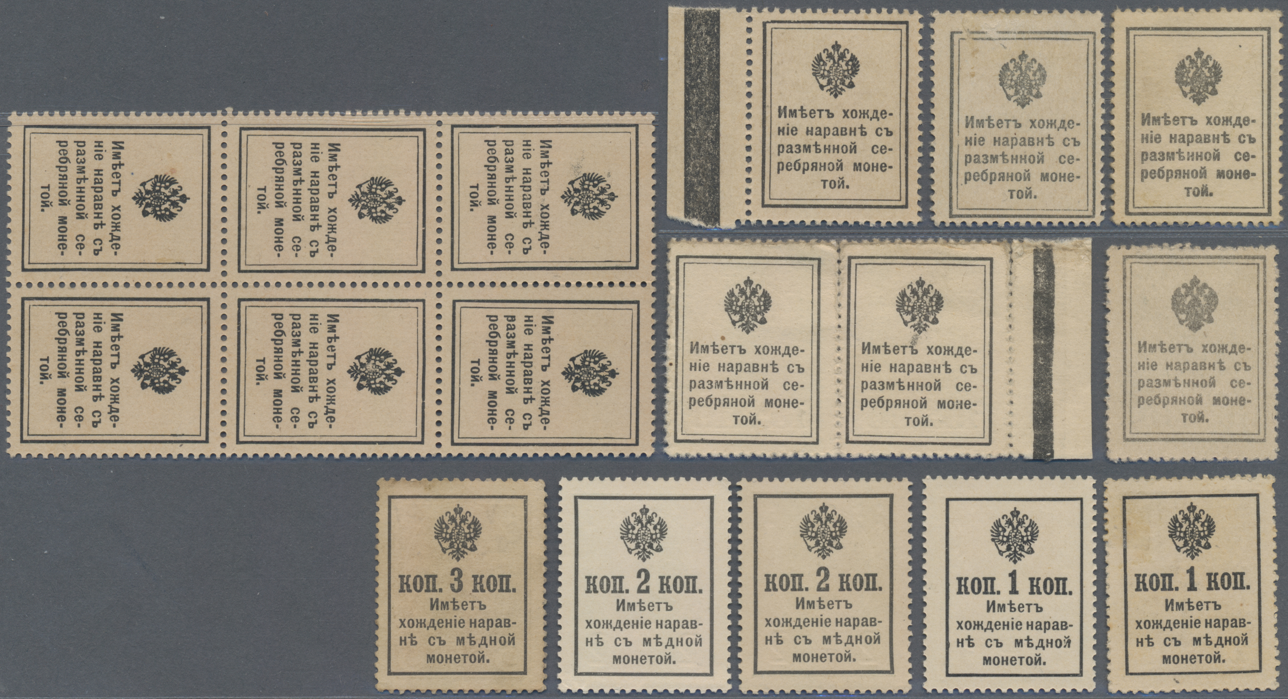 Lot 00630 - Russia / Russland | Banknoten  -  Auktionshaus Christoph Gärtner GmbH & Co. KG Sale #48 The Banknotes