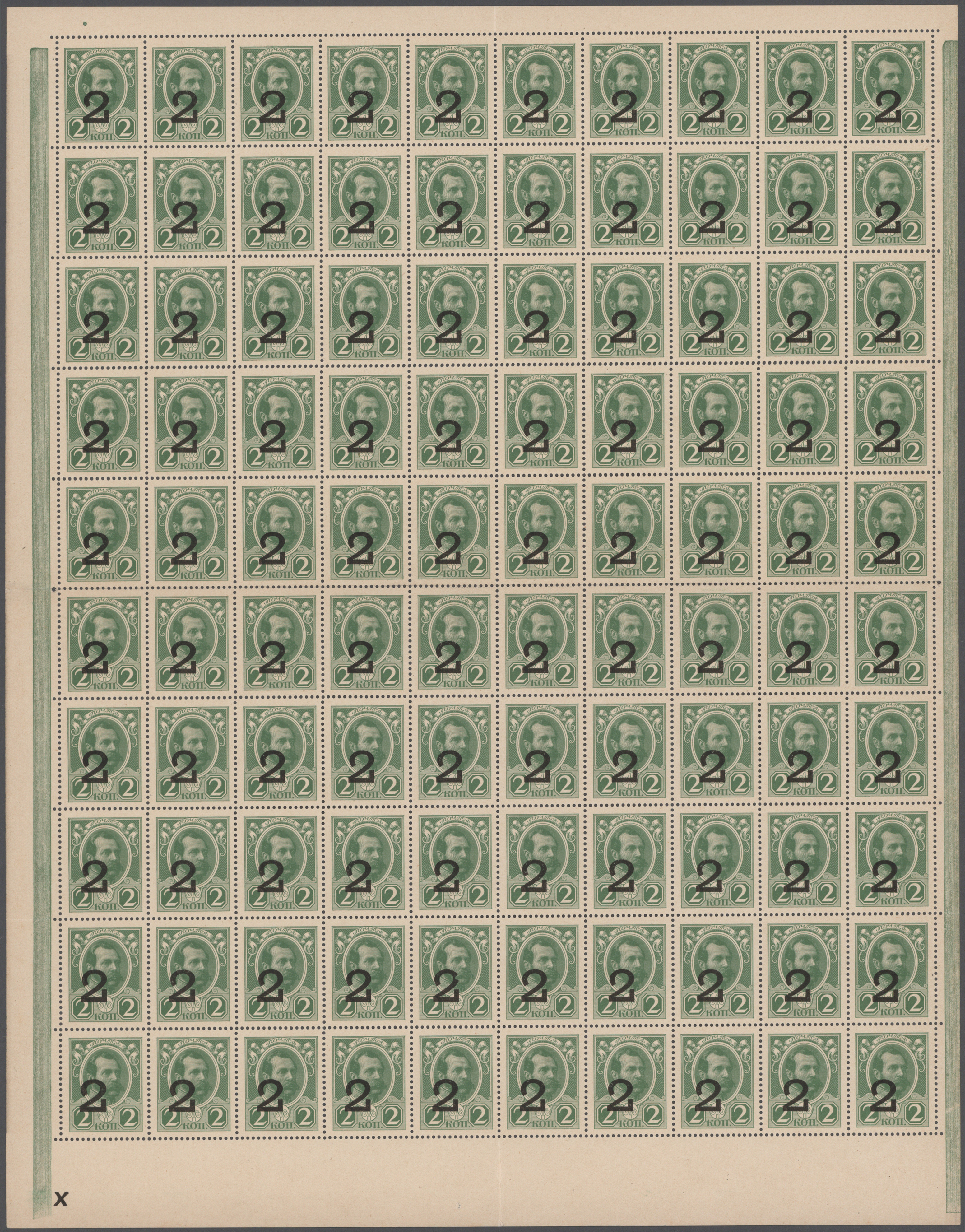 Lot 00631 - Russia / Russland | Banknoten  -  Auktionshaus Christoph Gärtner GmbH & Co. KG Sale #48 The Banknotes