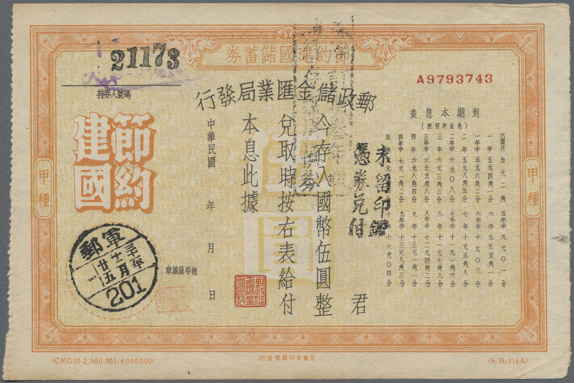 Lot 00141 - China | Banknoten  -  Auktionshaus Christoph Gärtner GmbH & Co. KG Sale #48 The Banknotes