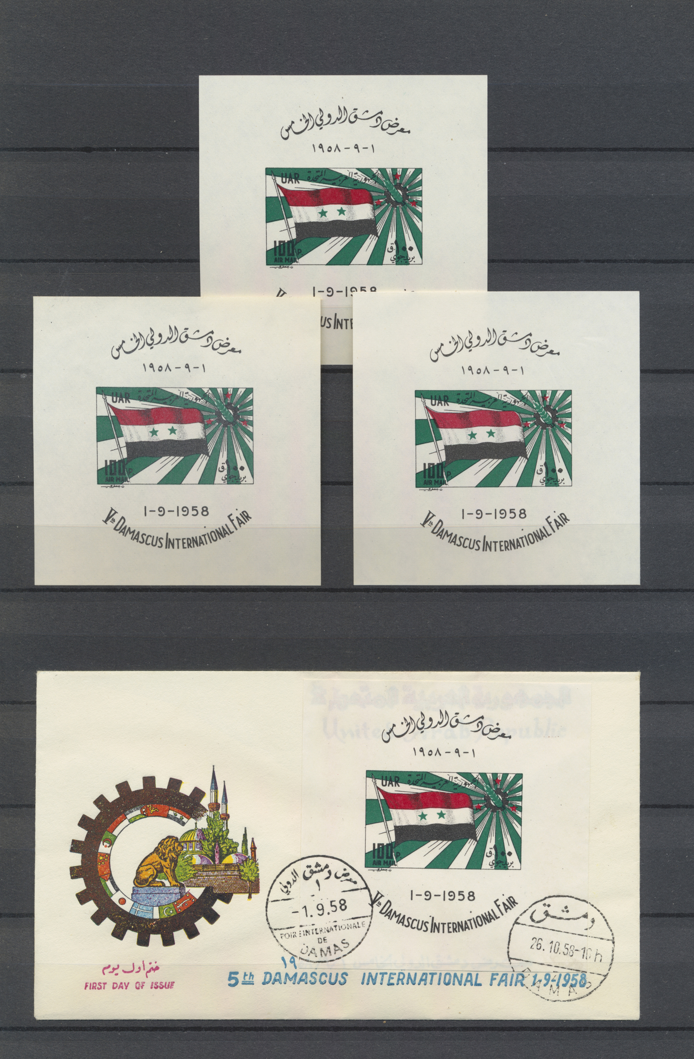 Lot 14566 - syrien  -  Auktionshaus Christoph Gärtner GmbH & Co. KG Sale #48 collections Overseas  Airmail / Ship mail & Thematics