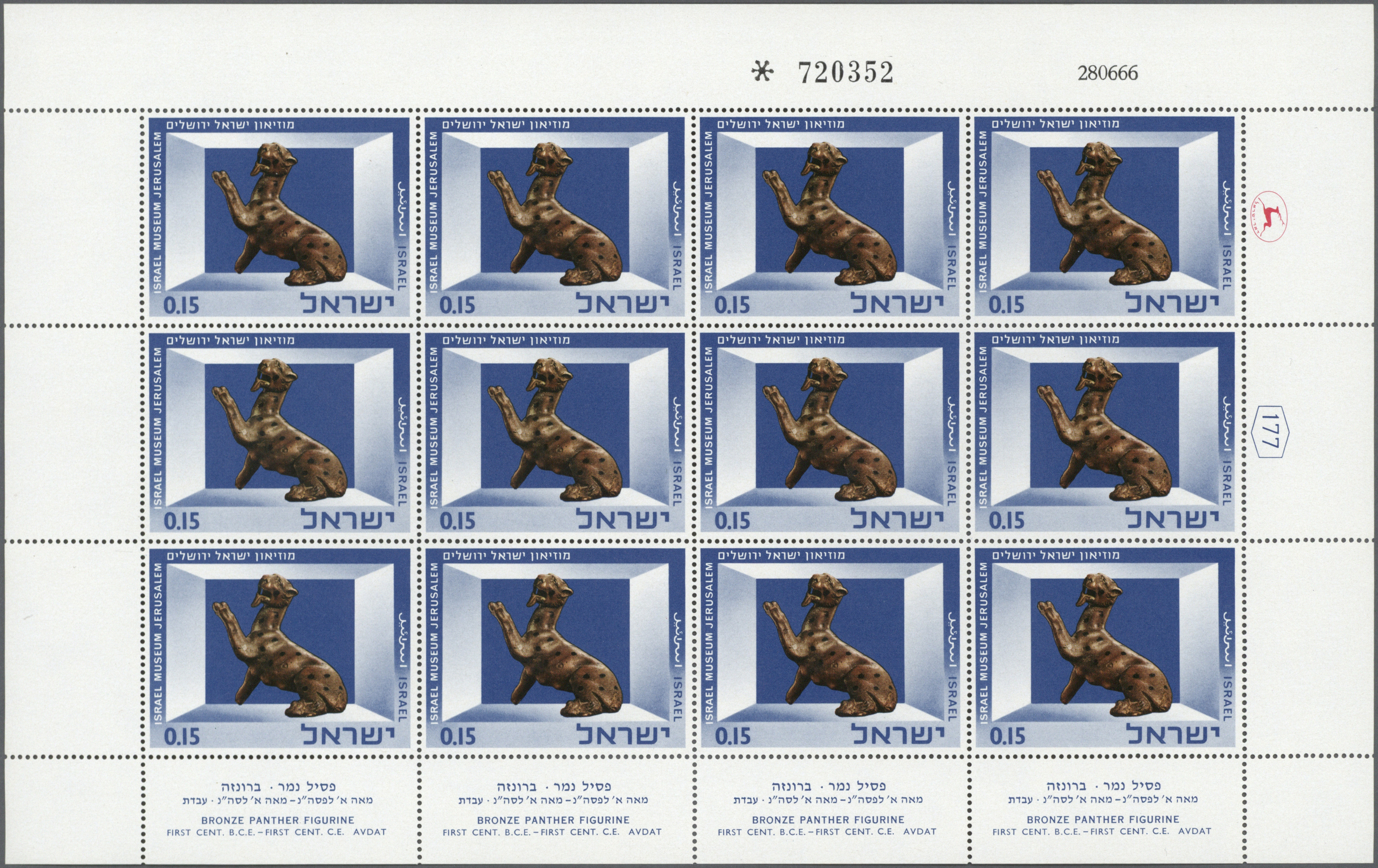 Lot 368 - Israel  -  Auktionshaus Christoph Gärtner GmbH & Co. KG Auction #41 Special auction part one