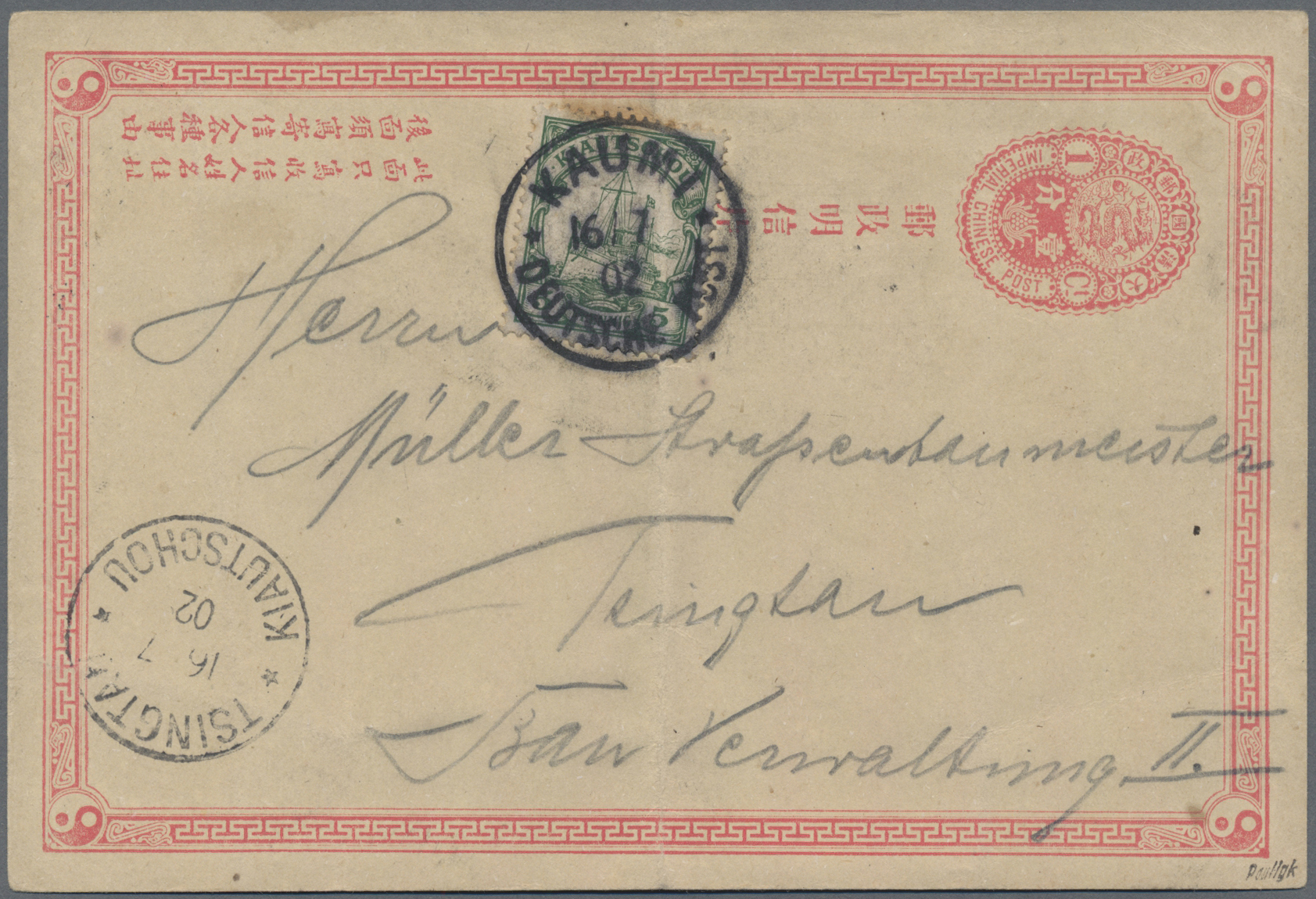 Lot 16356 - Deutsche Post in China - Stempel  -  Auktionshaus Christoph Gärtner GmbH & Co. KG Sale #47 Single lots: Germany, Picture Postcards