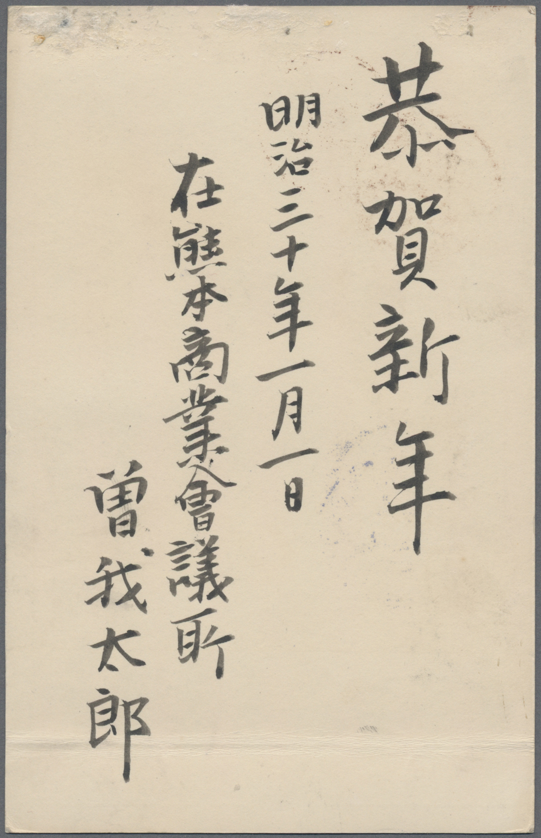 Lot 00091 - japanische post in china  -  Auktionshaus Christoph Gärtner GmbH & Co. KG Special auction