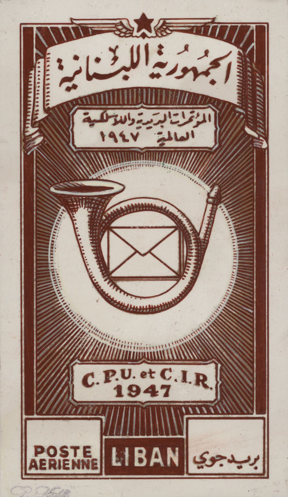 Lot 13955 - libanon  -  Auktionshaus Christoph Gärtner GmbH & Co. KG Sale #48 collections Overseas  Airmail / Ship mail & Thematics