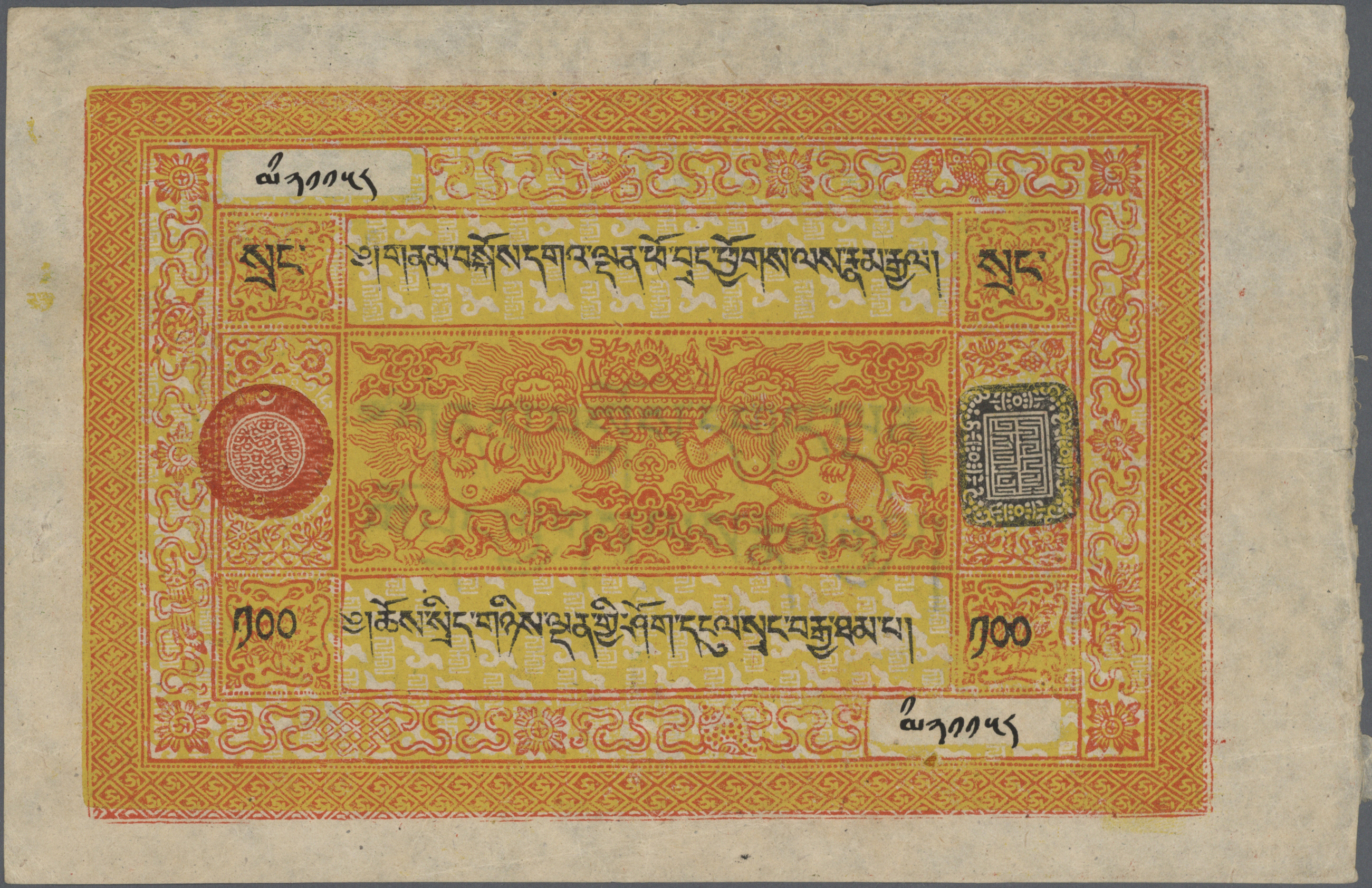 Lot 2018 - Tibet | Banknoten  -  Auktionshaus Christoph Gärtner GmbH & Co. KG Banknotes & Coins Auction #39 Day 2