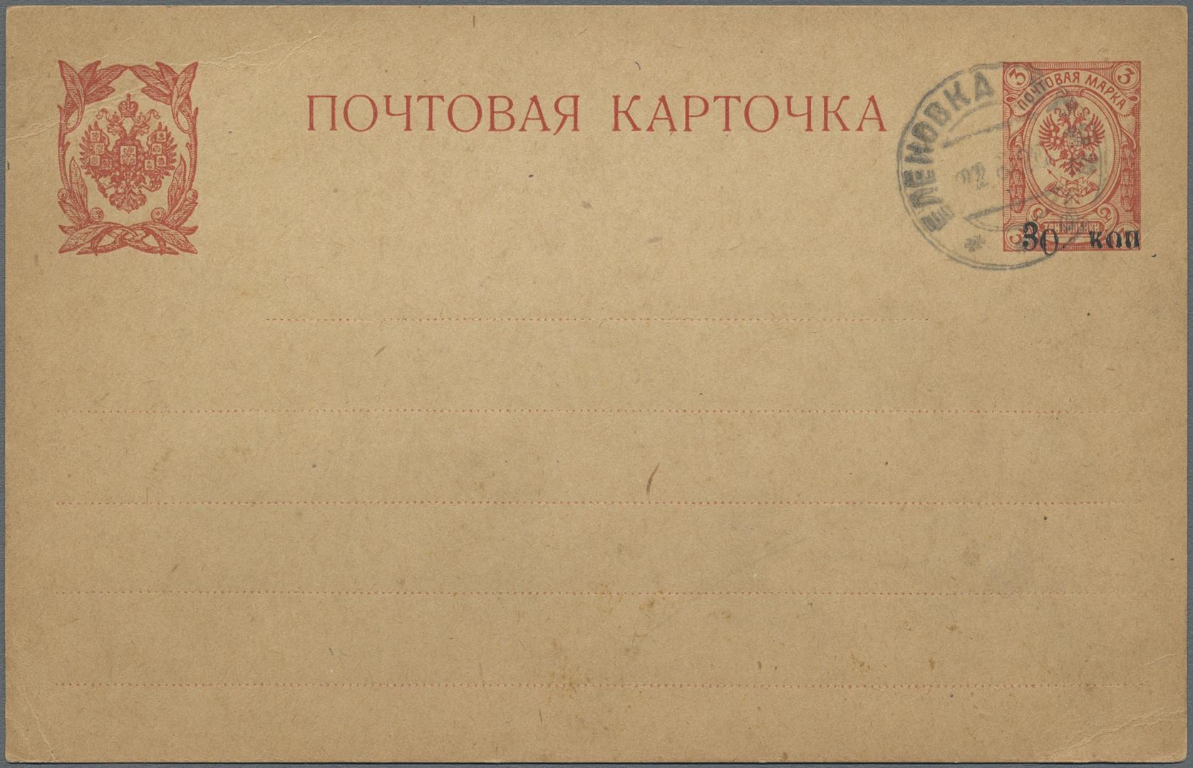 Lot 00002 - armenien  -  Auktionshaus Christoph Gärtner GmbH & Co. KG Special auction