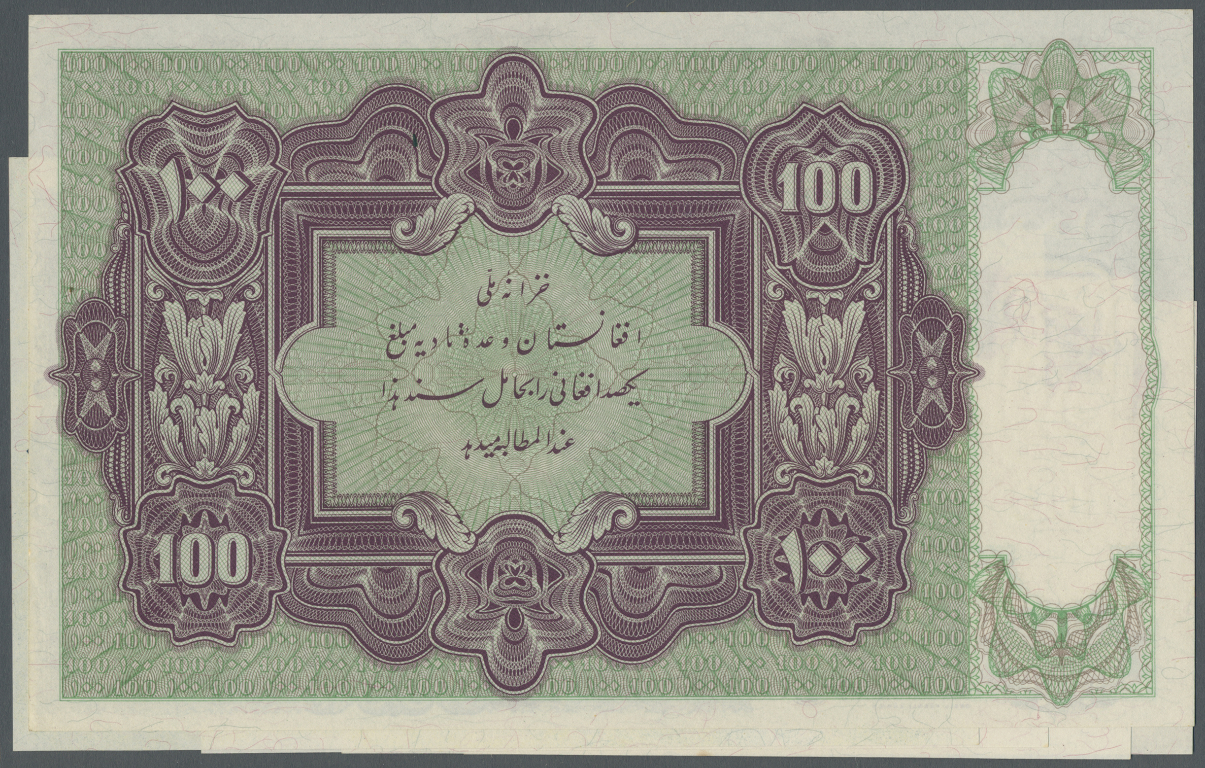 Lot 5 - Afghanistan | Banknoten  -  Auktionshaus Christoph Gärtner GmbH & Co. KG Banknotes Worldwide Auction #39 Day 1