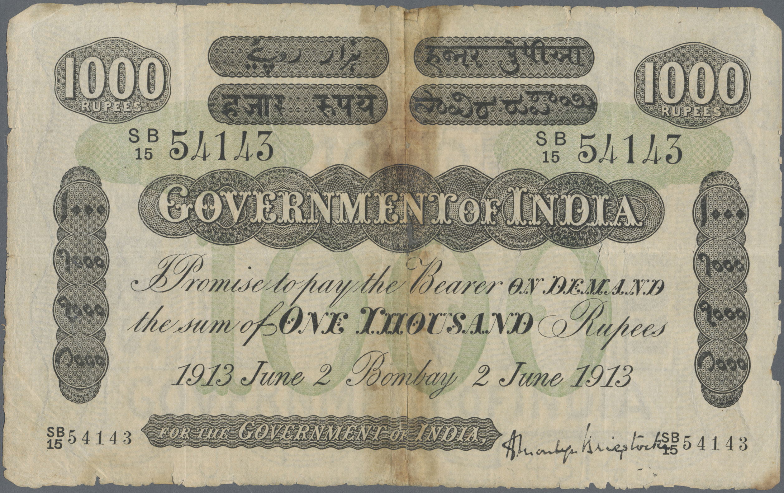 Lot 817 - India / Indien   Banknoten  -  Auktionshaus Christoph Gärtner GmbH & Co. KG Banknotes Worldwide Auction #39 Day 1