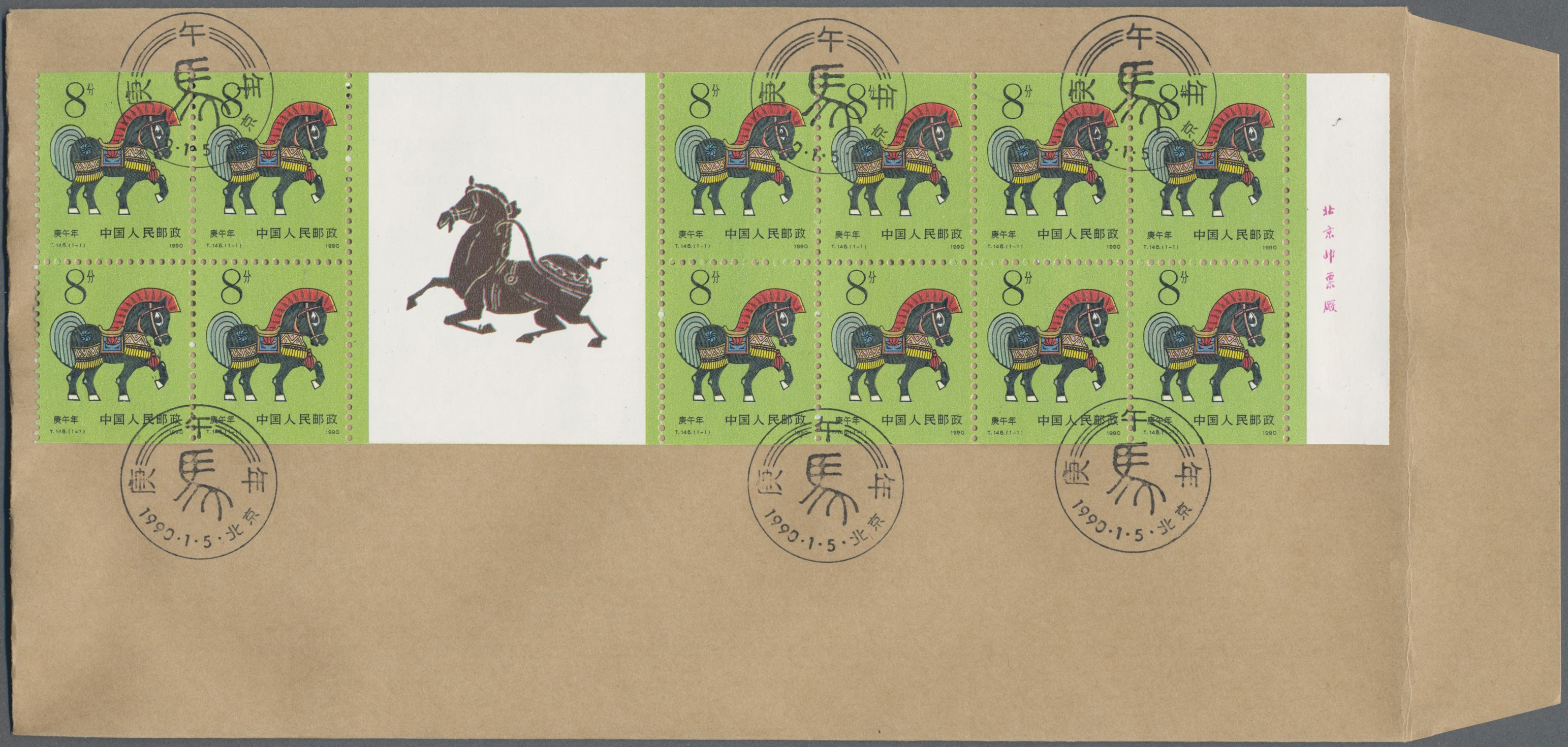 Lot 34617 - China - Volksrepublik  -  Auktionshaus Christoph Gärtner GmbH & Co. KG Sale #44 Collections Germany