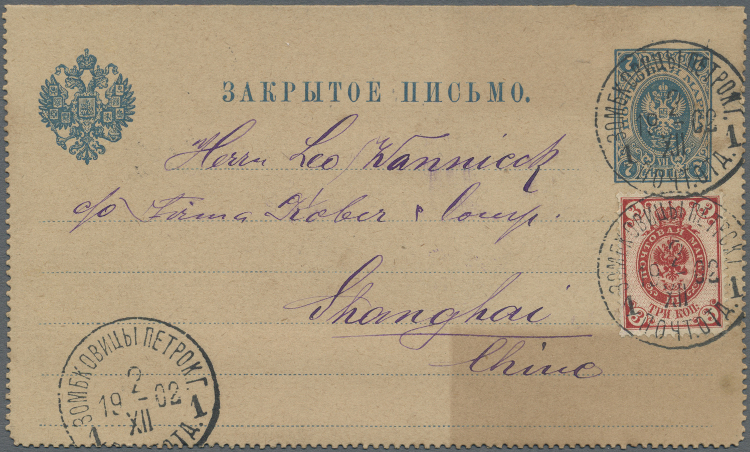 Lot 18625 - Russland - Ganzsachen  -  Auktionshaus Christoph Gärtner GmbH & Co. KG Single lots Philately Overseas & Europe. Auction #39 Day 4