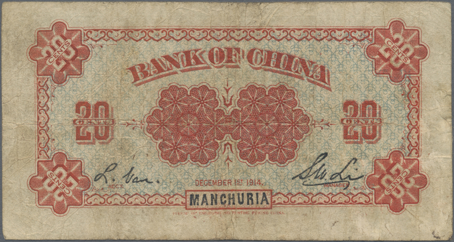 Lot 00122 - China | Banknoten  -  Auktionshaus Christoph Gärtner GmbH & Co. KG Sale #48 The Banknotes