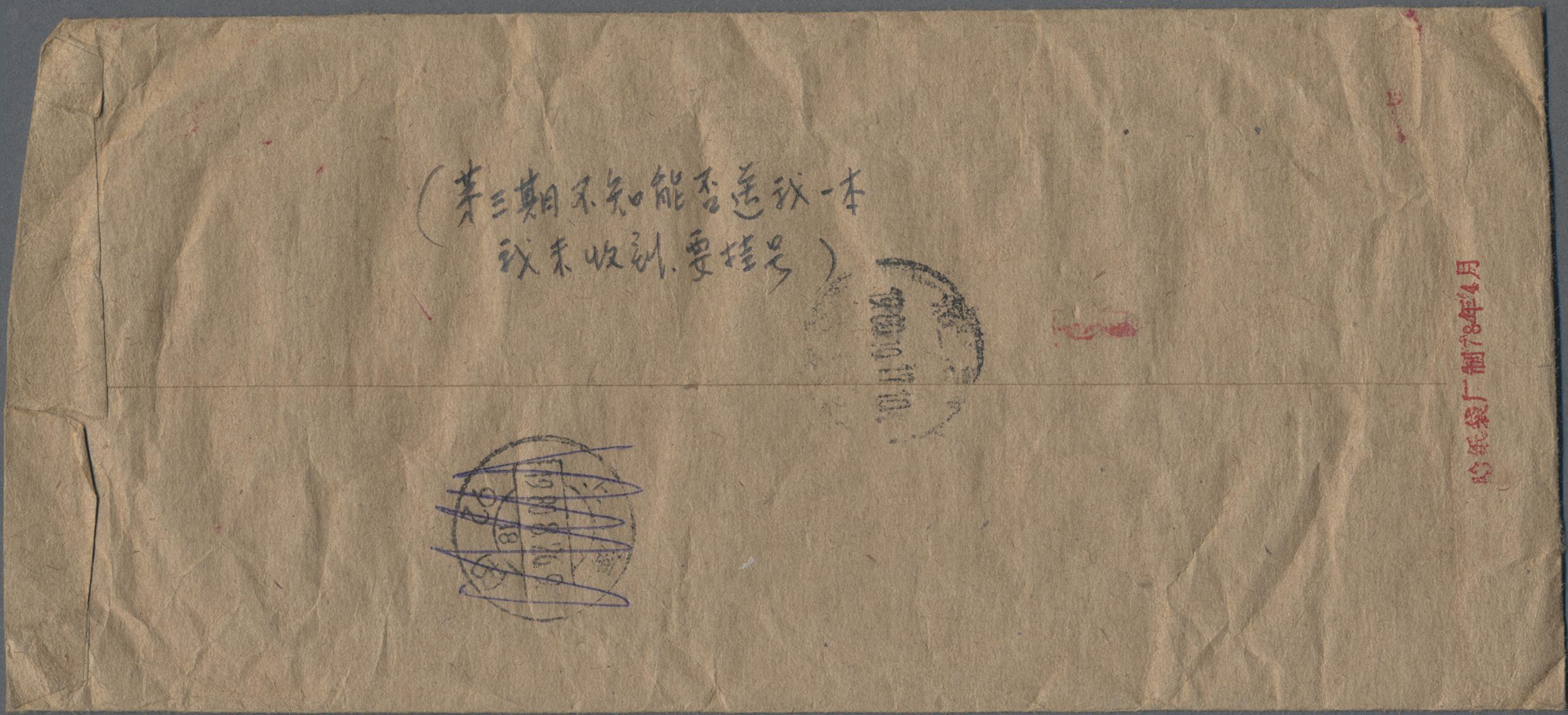 Lot 34623 - China - Volksrepublik - Besonderheiten  -  Auktionshaus Christoph Gärtner GmbH & Co. KG Sale #44 Collections Germany