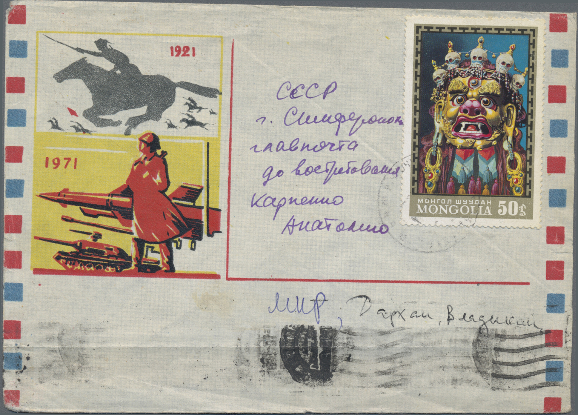 Lot 34733 - mongolei  -  Auktionshaus Christoph Gärtner GmbH & Co. KG Sale #44 Collections Germany