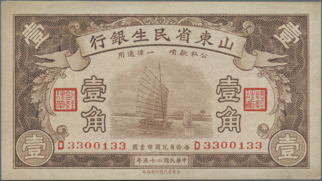 Lot 00364 - China | Banknoten  -  Auktionshaus Christoph Gärtner GmbH & Co. KG 51th Auction - Day 1