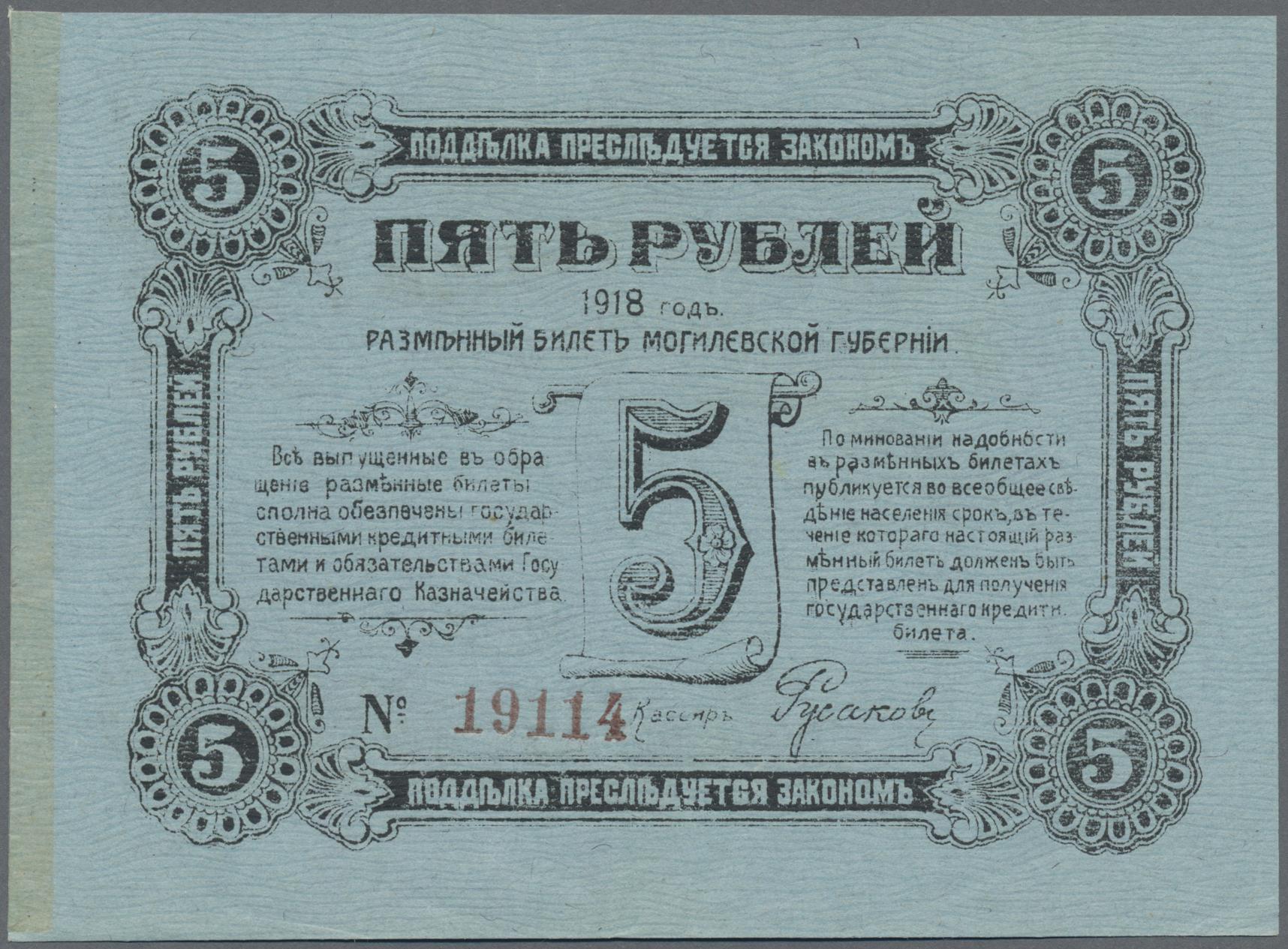Lot 01013 - Belarus | Banknoten  -  Auktionshaus Christoph Gärtner GmbH & Co. KG Sale #48 The Banknotes