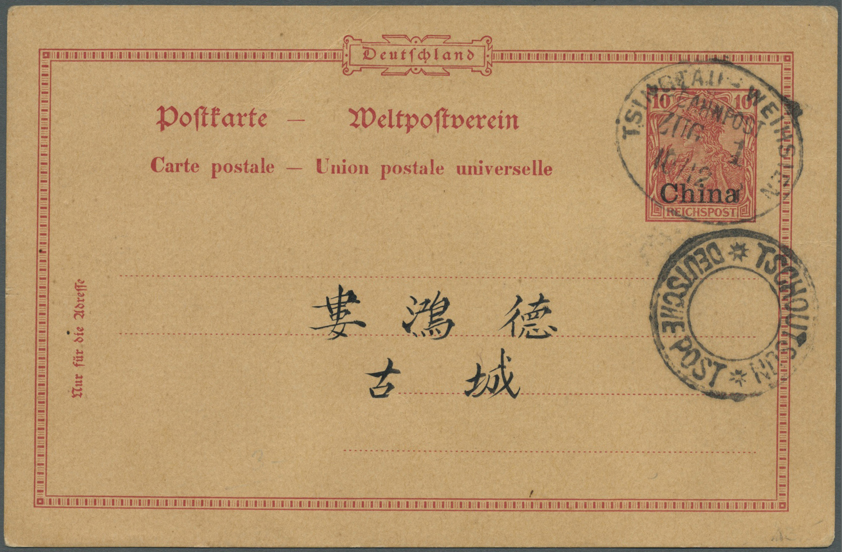 Lot 16367 - Deutsche Post in China - Stempel  -  Auktionshaus Christoph Gärtner GmbH & Co. KG Sale #47 Single lots: Germany, Picture Postcards