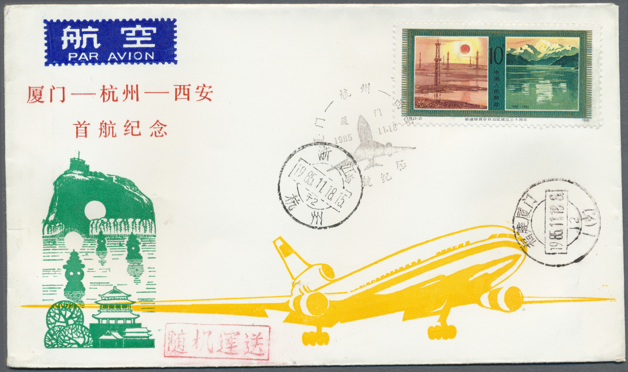Lot 34470 - China - Flugpost  -  Auktionshaus Christoph Gärtner GmbH & Co. KG Collections Germany,  Collections Supplement, Surprise boxes #39 Day 7
