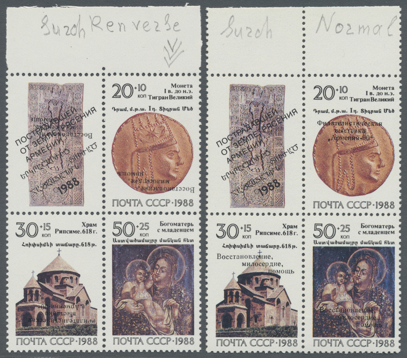 Lot 19102 - sowjetunion  -  Auktionshaus Christoph Gärtner GmbH & Co. KG Single lots Philately Overseas & Europe. Auction #39 Day 4