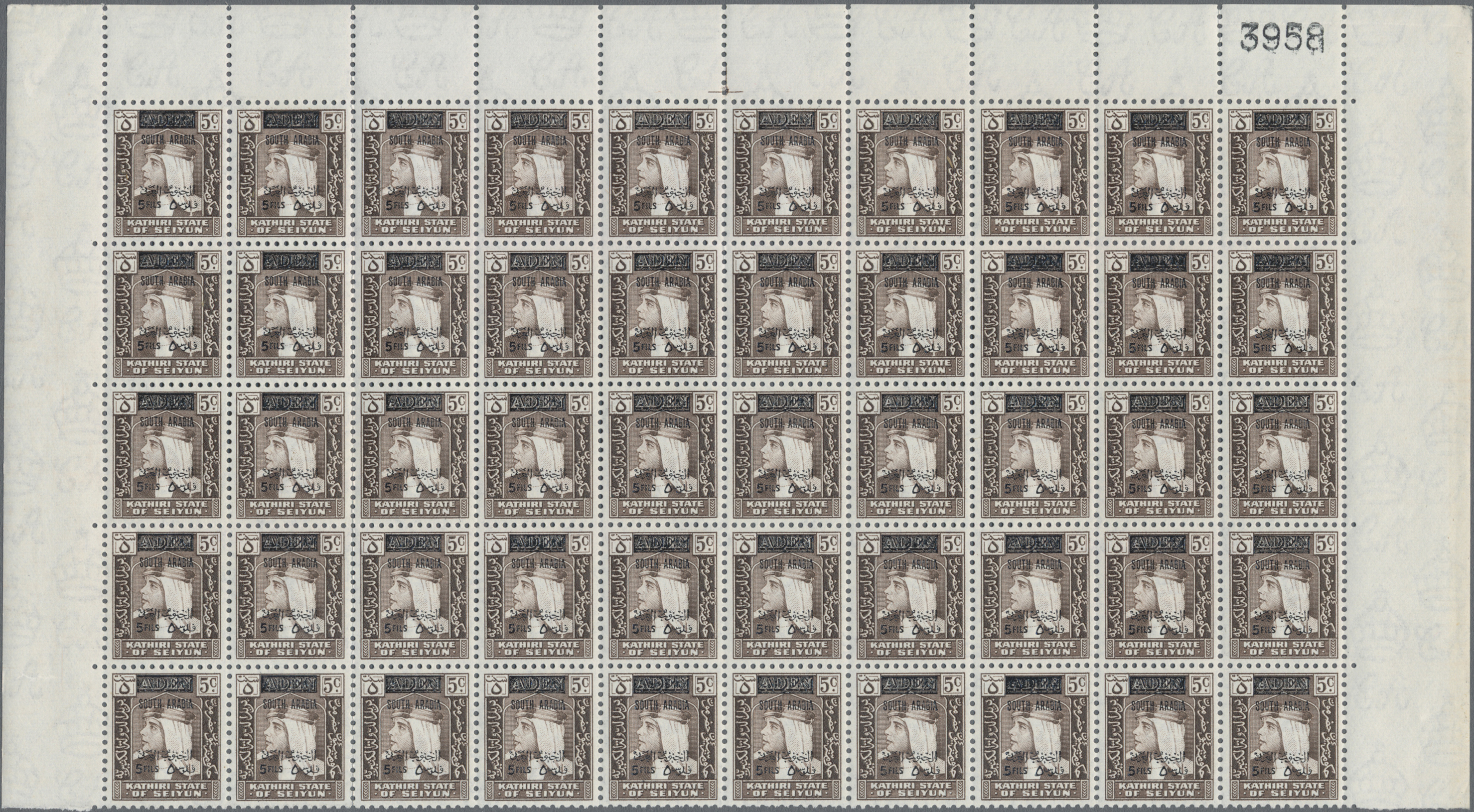 Lot 05004 - Aden - Kathiri State of Seiyun  -  Auktionshaus Christoph Gärtner GmbH & Co. KG Sale #49 Single lots Asia, Thematics, Oversea, Europe, Old German States, Third Reich, German Colonies and the Federal Republic of Germany