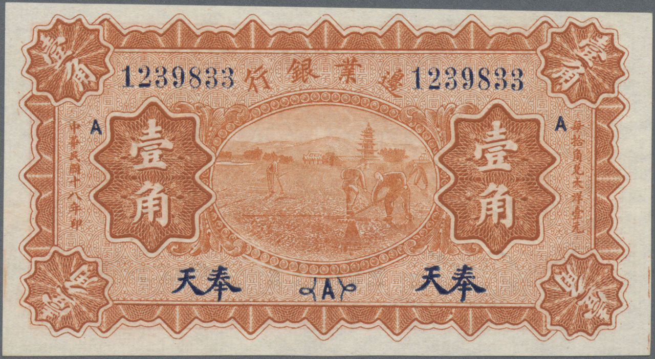 Lot 00128 - China | Banknoten  -  Auktionshaus Christoph Gärtner GmbH & Co. KG Sale #48 The Banknotes