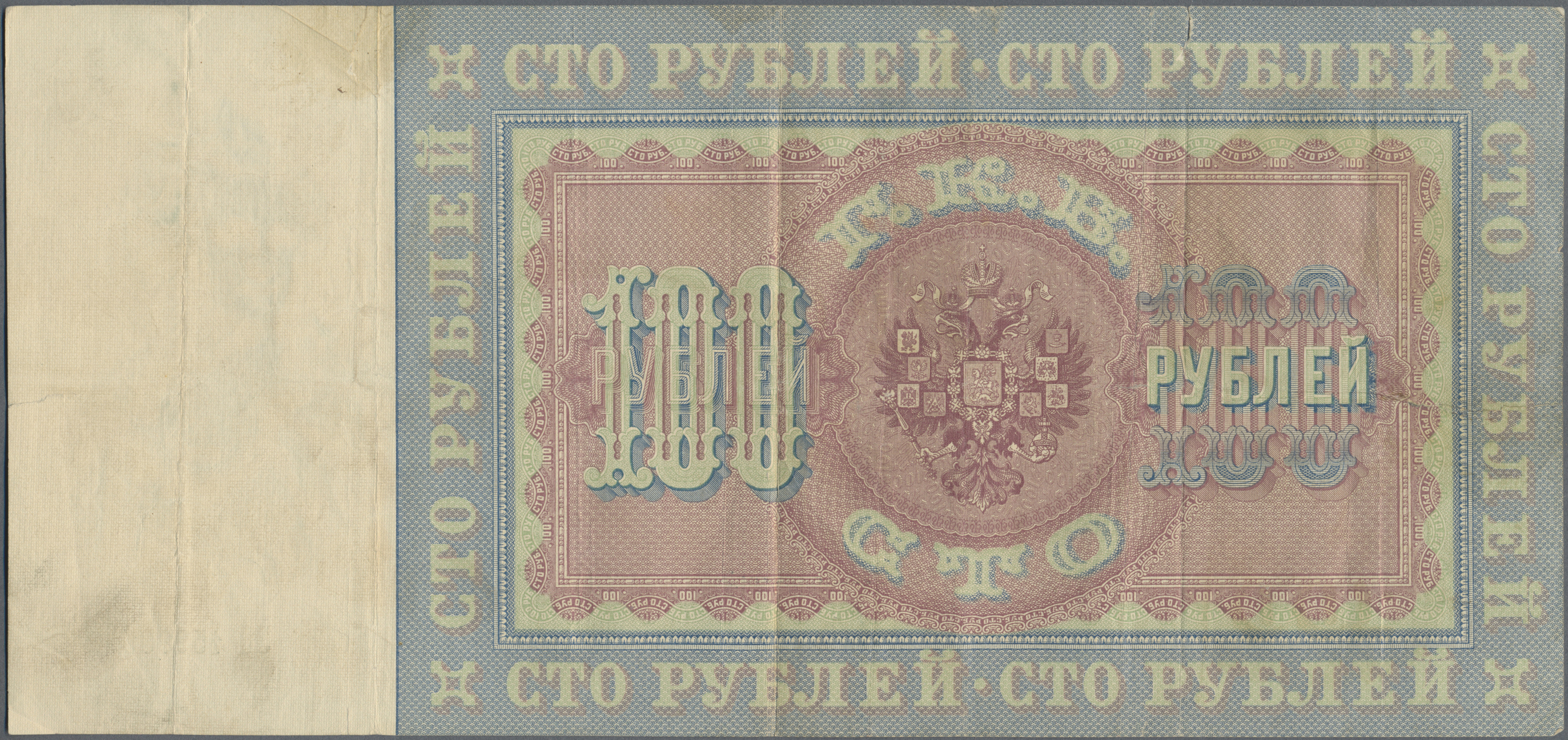 Lot 00625 - Russia / Russland | Banknoten  -  Auktionshaus Christoph Gärtner GmbH & Co. KG Sale #48 The Banknotes